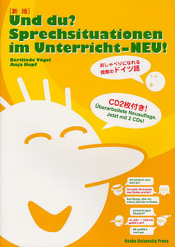売買 レビューを書けば送料当店負担 おしゃべりになれる授業のドイツ語 BertlindeVogel 1000円以上送料無料 AnjaHopf