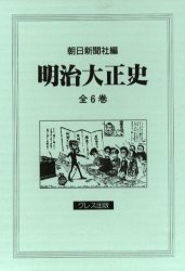 明治大正史 全6巻/朝日新聞社【1000円以上送料無料】
