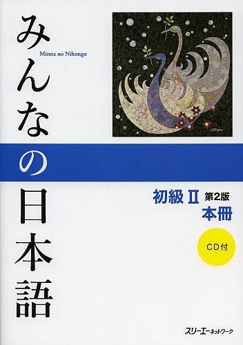 みんなの日本語初級2本冊 マーケット スリーエーネットワーク 1000円以上送料無料 早割クーポン