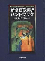 新編画像解析ハンドブック【1000円以上送料無料】