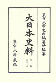 大日本史料 第10編之25/東京大学史料編纂所【1000円以上送料無料】