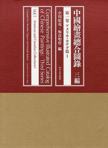 中國繪畫總合圖録 3編第1卷/小川裕充/板倉聖哲【1000円以上送料無料】