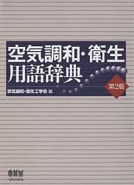 空気調和・衛生用語辞典/空気調和・衛生工学会【1000円以上送料無料】