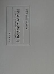 京都大学蔵むろまちものがたり 10 影印/京都大学文学部国語学国文学研究室【1000円以上送料無料】
