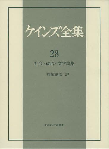 ケインズ全集 第28巻/ケインズ【1000円以上送料無料】
