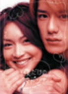 僕だけのマドンナ DVD-BOX/滝沢秀明【1000円以上送料無料】
