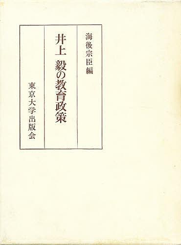 井上毅の教育政策/海後宗臣【1000円以上送料無料】