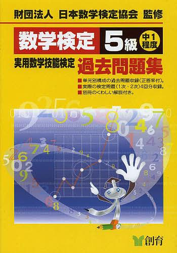 数学検定5級実用数学技能検定過去問題集 中1程度 品質保証 1000円以上送料無料 日本数学検定協会 お得セット