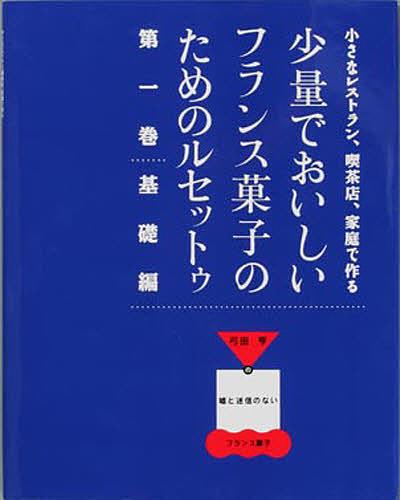 少量でおいしいフランス菓子のためのル 1/弓田亨【1000円以上送料無料】