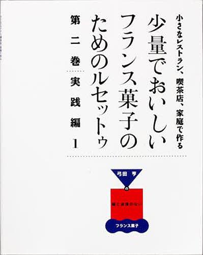 少量でおいしいフランス菓子のためのル 2/弓田亨【1000円以上送料無料】