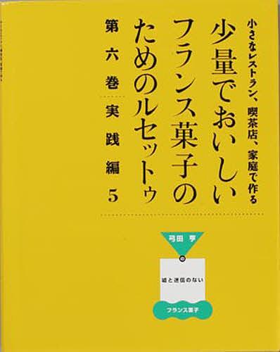 少量でおいしいフランス菓子のためのル 6/弓田亨【1000円以上送料無料】