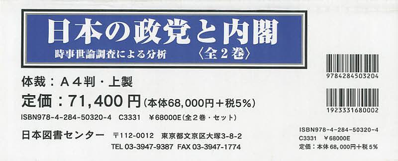 日本の政党と内閣 時事世論調査による分析 復刻 2巻セット/時事通信社【1000円以上送料無料】