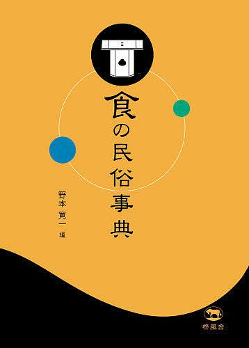 食の民俗事典/野本寛一【1000円以上送料無料】
