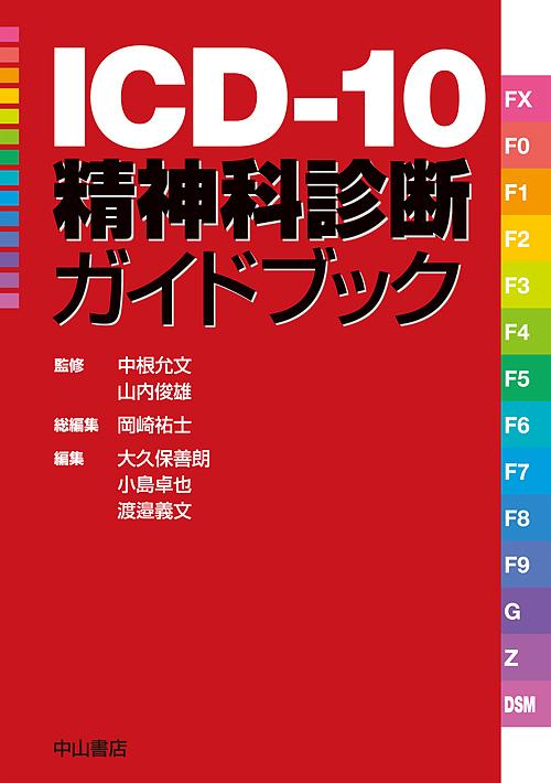 ICD-10精神科診断ガイドブック/中根允文/山内俊雄/岡崎祐士【1000円以上送料無料】