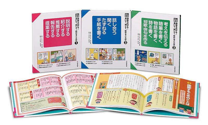 書いて、話して、伝わることば 全3巻【1000円以上送料無料】