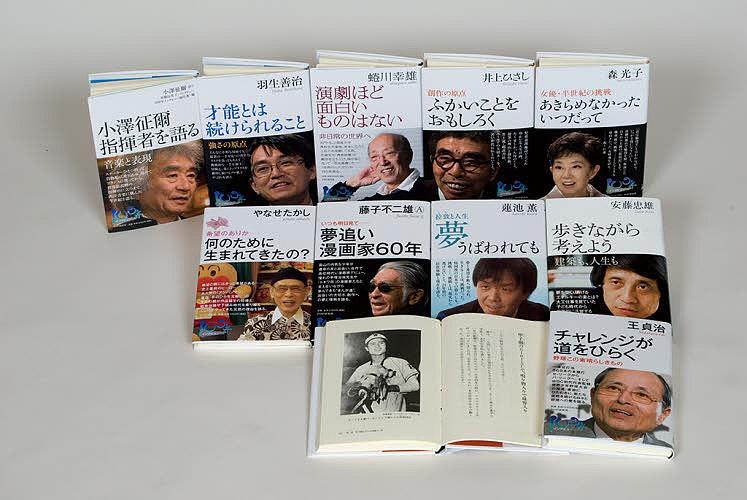 100年インタビュー 10巻セット【1000円以上送料無料】