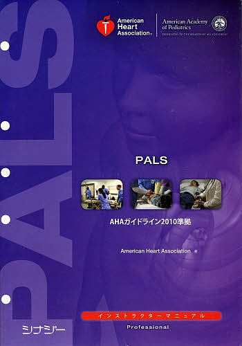 PALSインストラクターマニュアル/AmericanHeartAssociation/宮坂勝之/AudraA.Benson‐Rogers【1000円以上送料無料】