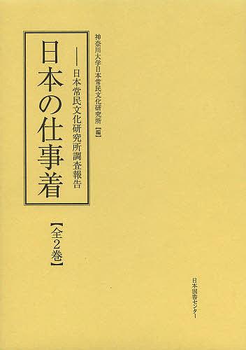 日本の仕事着 日本常民文化研究所調査報告 復刻 2巻セット/神奈川大学日本常民文化研究所【1000円以上送料無料】