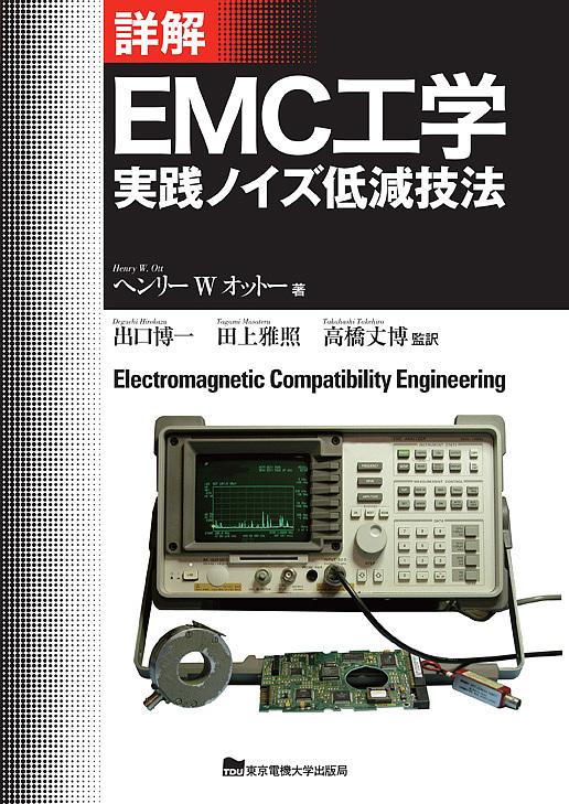 詳解EMC工学 実践ノイズ低減技法/ヘンリーWオットー/出口博一/田上雅照【1000円以上送料無料】