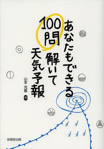 新発売 あなたもできる100問解いて天気予報 山本光義 1000円以上送料無料 注文後の変更キャンセル返品