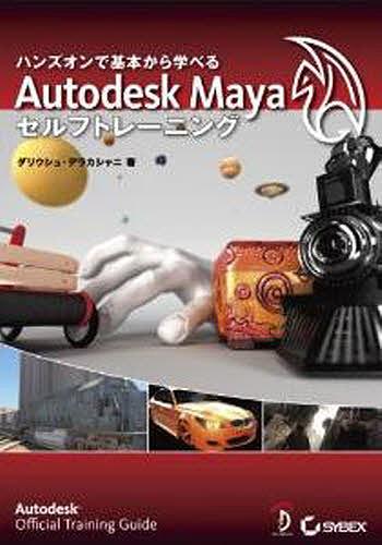 AutodeskMaya セルフトレーニ/D.デラカシャニ【1000円以上送料無料】