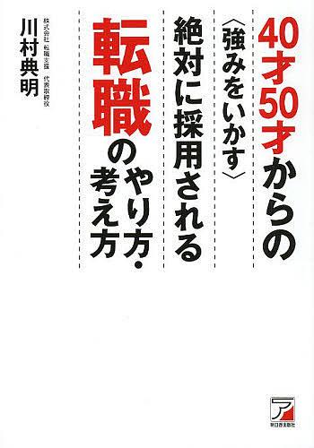 40才50才からの〈強みをいかす〉絶対に採用される転職のやり方 考え方 送料0円 川村典明 1000円以上送料無料 公式通販
