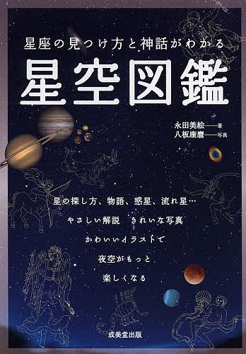 2020 新作 星座の見つけ方と神話がわかる星空図鑑 永田美絵 ブランド買うならブランドオフ 八板康麿 1000円以上送料無料
