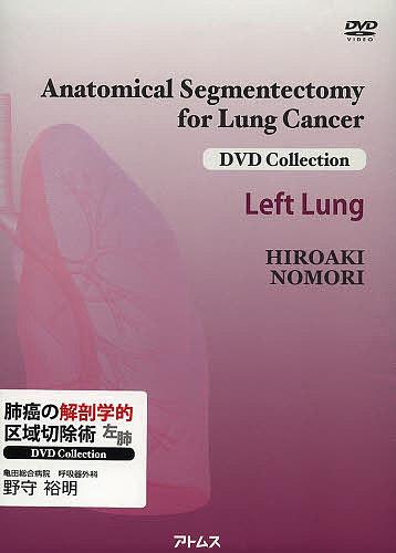 肺癌の解剖学的区域切除術 左肺 DVD【1000円以上送料無料】