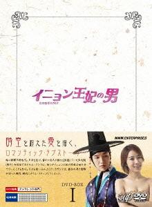 イニョン王妃の男 DVD-BOXI/チ・ヒョヌ【1000円以上送料無料】