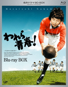 われら青春! BD-BOX(Blu-ray Disc)/中村雅俊【1000円以上送料無料】