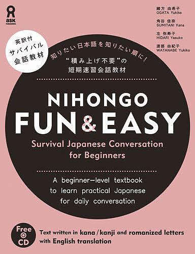 NIHONGO 爆安 FUN EASY 買取 1000円以上送料無料