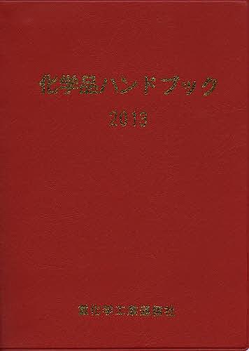 化学品ハンドブック 2013/重化学工業通信社・化学チーム【1000円以上送料無料】