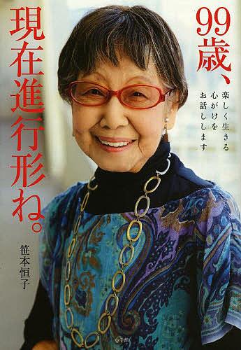 99歳 現在進行形ね 楽しく生きる心がけをお話しします トラスト 笹本恒子 1000円以上送料無料 SALENEW大人気