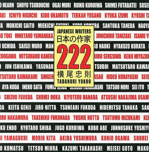 日本の作家222/横尾忠則【1000円以上送料無料】