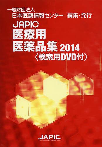 JAPIC医療用医薬品集 2014/日本医薬情報センター【1000円以上送料無料】