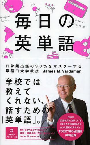 毎日の英単語 日常頻出語の90%をマスターする JamesM.Vardaman お気に入 1000円以上送料無料 高品質 渡邉淳