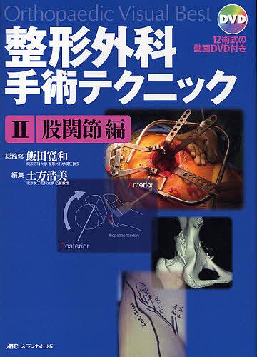 整形外科手術テクニック Orthopaedic Visual Best 2/土方浩美【1000円以上送料無料】