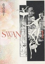 SWAN 愛蔵版 全12巻セット/有吉京子【1000円以上送料無料】