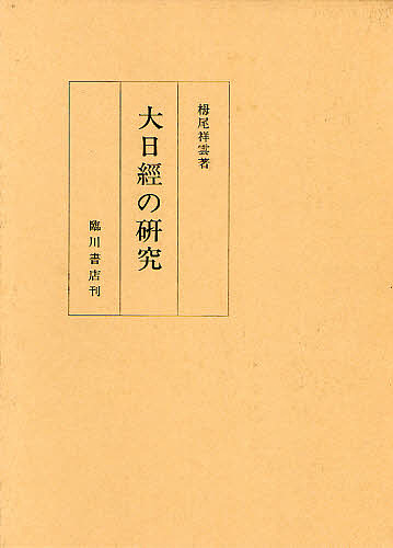 栂尾祥雲全集 別巻 2/栂尾祥雲/栂尾祥瑞【1000円以上送料無料】