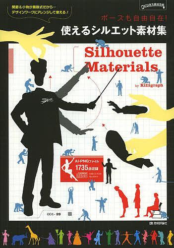 ビジネス素材ラボ 使えるシルエット素材集 公式通販 ポーズも自由自在 格安SALEスタート Killigraph 1000円以上送料無料
