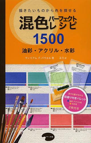 混色パーフェクトレシピ1500 数量は多 描きたいものから色を探せる 油彩 アクリル ウィリアムF.パウエル 新着 水彩 森竹 1000円以上送料無料