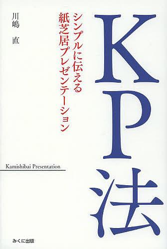 KP法 シンプルに伝える紙芝居プレゼンテーション/川嶋直【1000円以上送料無料】