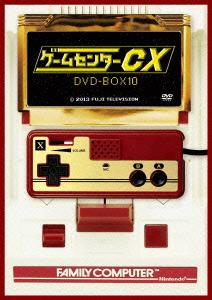 ゲームセンターCX DVD-BOX10/有野晋哉(よゐこ)【1000円以上送料無料】