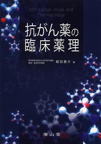 抗がん薬の臨床薬理/相羽惠介【1000円以上送料無料】