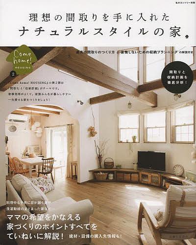 Come home HOUSING 超歓迎された 2 ストア 理想の間取りを手に入れたナチュラルスタイルの家 1000円以上送料無料