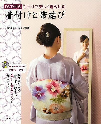 DVD付きひとりで美しく着られる着付けと帯結び 着くずれしない、美しい着姿のコツ/花想容【1000円以上送料無料】