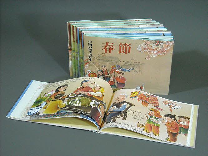 中国の四季の絵本 7巻セット【1000円以上送料無料】