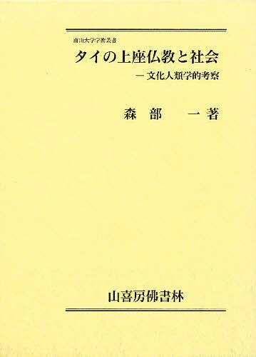 タイの上座仏教と社会 文化人類学的考察【1000円以上送料無料】