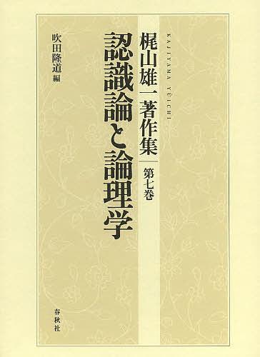 梶山雄一著作集 第7巻/梶山雄一【1000円以上送料無料】