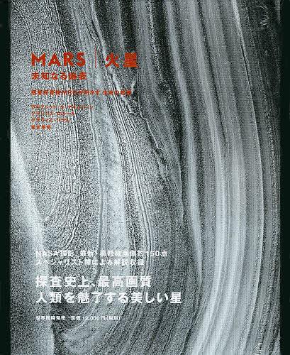 火星 未知なる地表 惑星探査機MROが明かす、生命の起源/宮本英昭翻訳監修グザヴィエ・バラル/セバスチャン・ジラール【1000円以上送料無料】